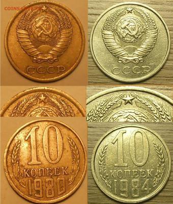 Нечастые разновиды монет СССР по фиксу до 23.12.20 г. 22:00 - Разновиды 1