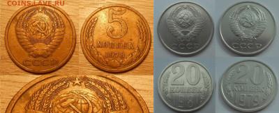 Нечастые разновиды монет СССР по фиксу до 23.12.20 г. 22:00 - 5 коп 1978, 20 коп 1979, 1981