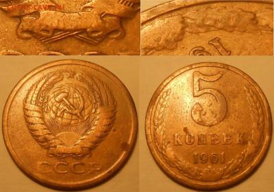 Нечастые разновиды монет СССР по фиксу до 23.12.20 г. 22:00 - 5 коп 1961 (Л.ст.шт.2.1 Об.ст.шт.Б)