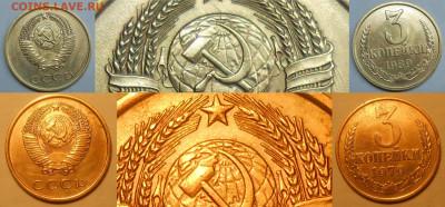 Нечастые разновиды монет СССР по фиксу до 23.12.20 г. 22:00 - 3 коп 1979 и 1989