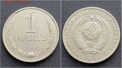 1 рубль 1988 год. До 21.12. N5 - IMG_20201009_190358