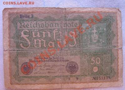 50 марок рейхсбанкноте с надпечаткой 3  до 30.9  в 21.00 мск - IMG_0334