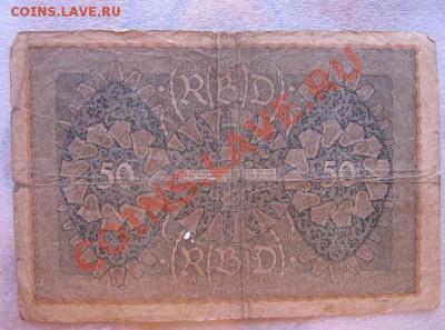 50 марок рейхсбанкноте с надпечаткой 3  до 30.9  в 21.00 мск - IMG_0335