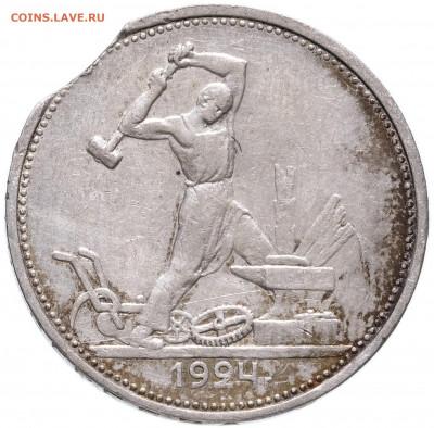 Бракованные монеты - 923764_big