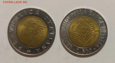 Италия 500 лир 1993 года Банк Италии - 23.12 22:00 мск - IMG_20200613_120747