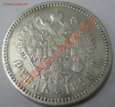 продажа серебра (Ники) пополняемая - 1 руб 1899 ав