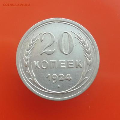 20 копеек 1924 года до 26.12.20 г. - IMG_20201219_141717