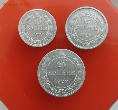 10, 15, 20 копеек 1923 года до 26.12.2020г. - IMG_20201219_144602