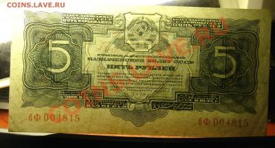 СССР 5 рублей 1934( без подписи)  до 30.09 22.00 мск - 5р просвет