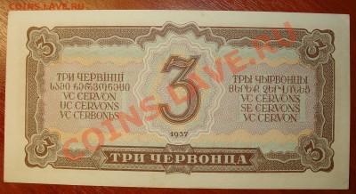 CCCР 3 червонца 1937 аUNC UNC до 30.09 22.00 мск - 3 рев