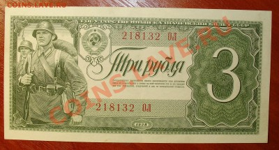 СССР 3 рубля 1938 до 30.09 22.00 мск - 3 ав