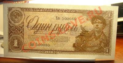 СССР 1 рубль 1938 до 30.09 22.00 мск. - 1 прос