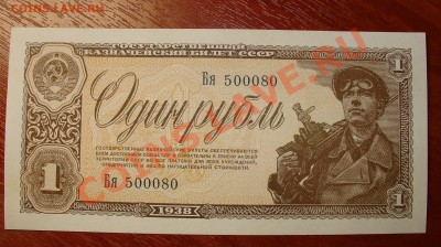 СССР 1 рубль 1938 до 30.09 22.00 мск. - 1 ав