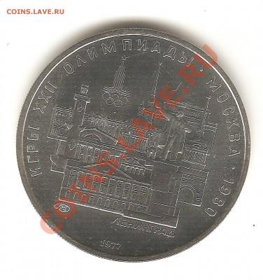 Фото редких разновидностей Юбилейных монет СССР 1965-1991 гг - Изображение 200