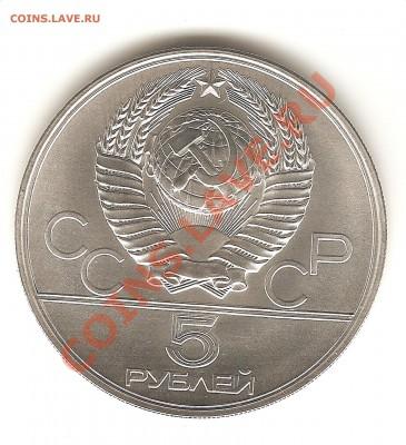 Фото редких разновидностей Юбилейных монет СССР 1965-1991 гг - Изображение 201