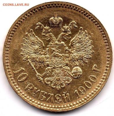 10 рублей 1900 года, штемпельные разновидности, обсуждение - 10р1900_5л_ПР2_рев001