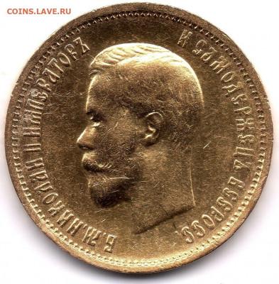 10 рублей 1900 года, штемпельные разновидности, обсуждение - 10р1900_5л_ПР2_ав001