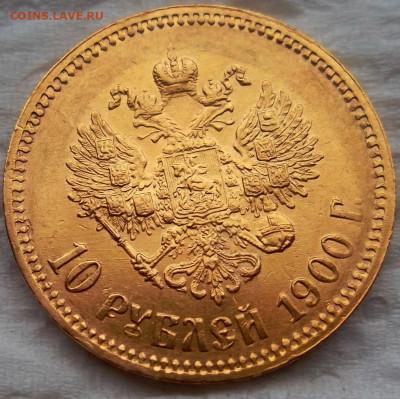 10 рублей 1900 года, штемпельные разновидности, обсуждение - SAM_9696.JPG