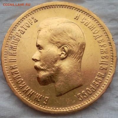 10 рублей 1900 года, штемпельные разновидности, обсуждение - SAM_9697.JPG