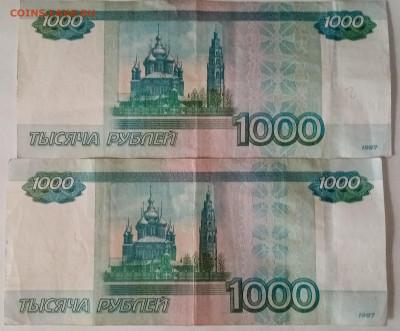 Радары,красивые и редкие номера! - 2 банкноты по 1000 2