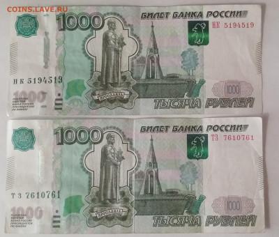 Радары,красивые и редкие номера! - 2 банкноты по 1000