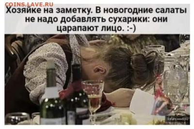 юмор - сухарики