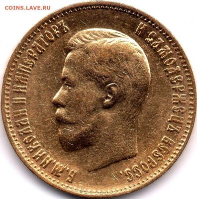 10 рублей 1900 года, штемпельные разновидности, обсуждение - 10р1900_л8_ав001