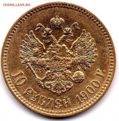 10 рублей 1900 года, штемпельные разновидности, обсуждение - 10р1900_л8_рев002