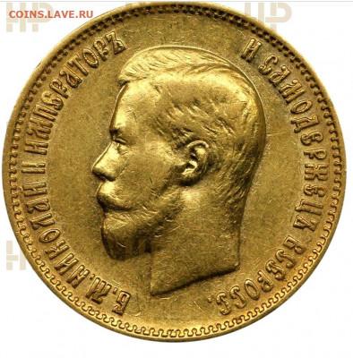 10 рублей 1900 года, штемпельные разновидности, обсуждение - GS9267_ав