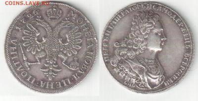 Подделки монет не вызывающие отторжения - петя2.PNG