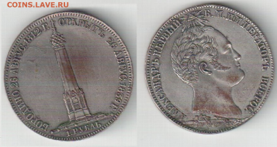 Подделки монет не вызывающие отторжения - бородиноа1.PNG