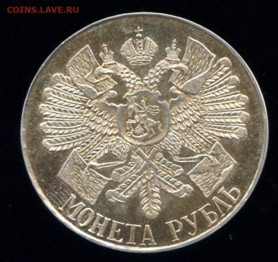 Подделки монет не вызывающие отторжения - img875