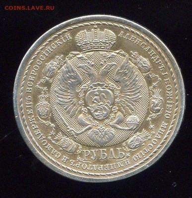 Подделки монет не вызывающие отторжения - img894