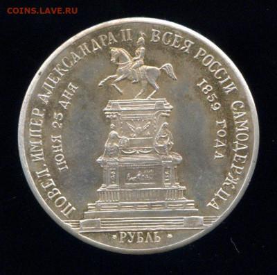 Подделки монет не вызывающие отторжения - img080
