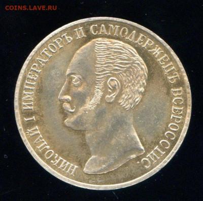 Подделки монет не вызывающие отторжения - img081