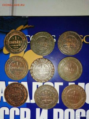 Кто и для чего делали насечки на монетах? - 1 коп - копия