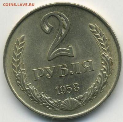 2 рубля 1958 года - 1dgBlbaxeTE3Ivs8J9qFm7M2eTW9NHMz
