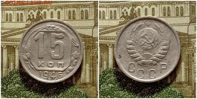 15 копеек 1946. До 4.01.21 в 22.00 МСК - аук