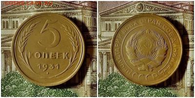 5 копеек 1931. До 4.01.21 в 22.00 МСК - аук