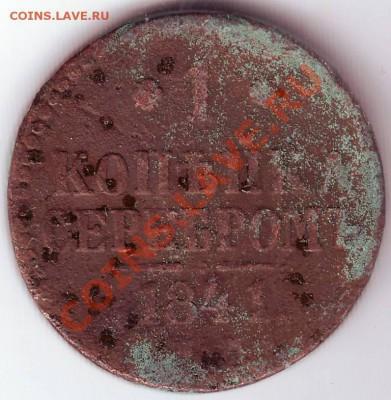 10 руб Курск 2011 г. до 01.1011г. до 19.00 - IMAGE0079.JPG