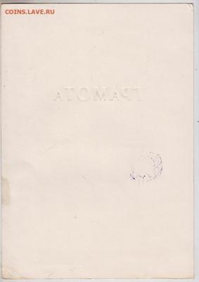 ГРАМОТА 1979 г. до 10.01.21 г. в 23.00 - 005