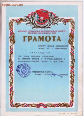 ГРАМОТА 1979 г. до 10.01.21 г. в 23.00 - 006