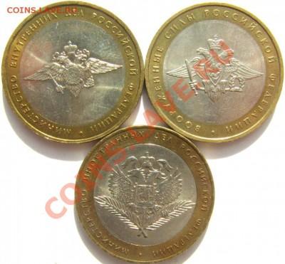10 рублей 2002 МВД, МИД, ВС до 7 октября - 22.00 - IMG_2228.JPG