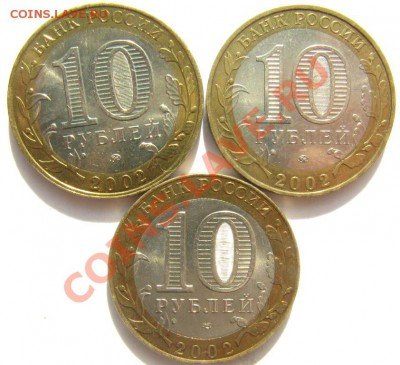 10 рублей 2002 МВД, МИД, ВС до 7 октября - 22.00 - IMG_2229.JPG