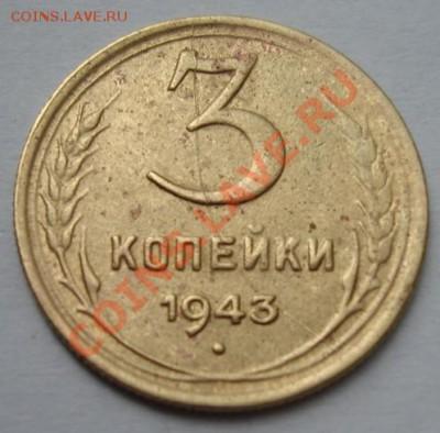 3 КОП. 1943 г. ПОЛНЫЙ РАСКОЛ  до 4.10. 22-00 мск - Реверс.JPG