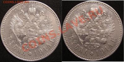 1 рубль 1914 - до 4.04.11 22.00 по Москве - IMGP0003.JPG