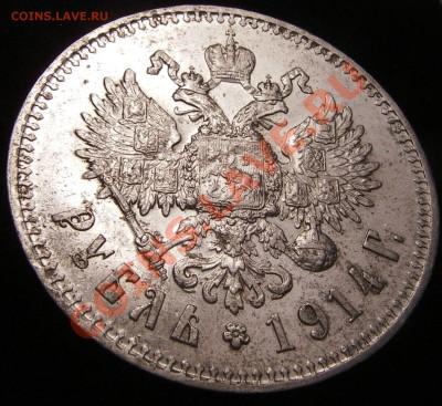 1 рубль 1914 - до 4.04.11 22.00 по Москве - IMGP0005.JPG