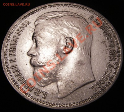 1 рубль 1914 - до 4.04.11 22.00 по Москве - IMGP0006.JPG
