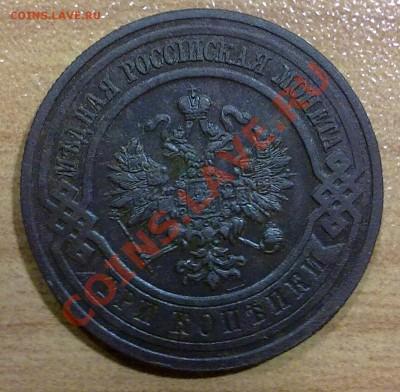 3 копейки 1916 г. + БОНУС!!! (101) до 07.10.2011 22-00 - а101
