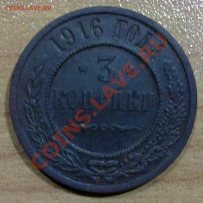 3 копейки 1916 г. + БОНУС!!! (101) до 07.10.2011 22-00 - р101